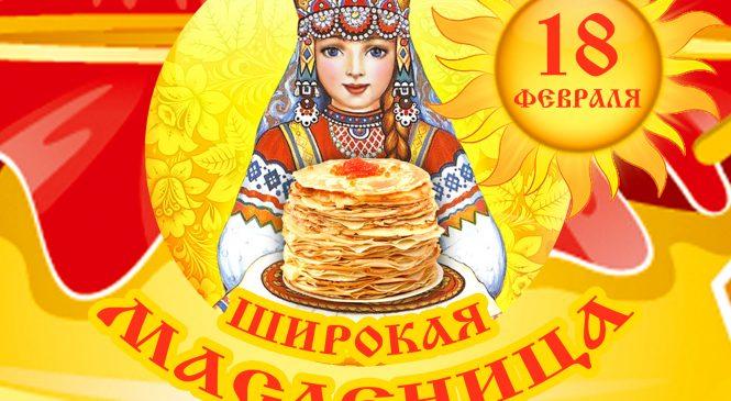 Программа проведения праздника «Масленица»