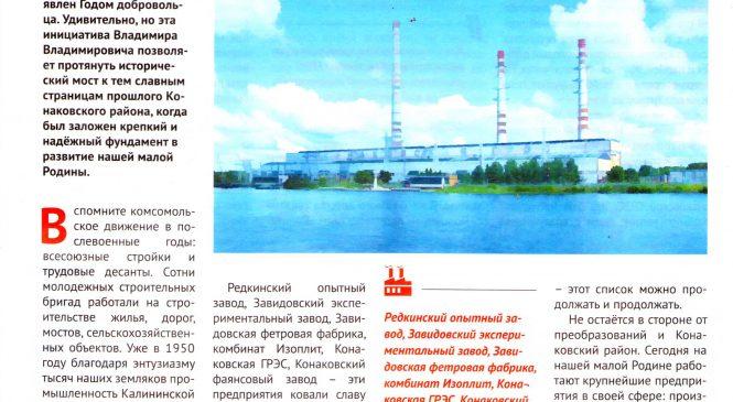 Конаковский район «ЕДИНАЯ РОССИЯ»