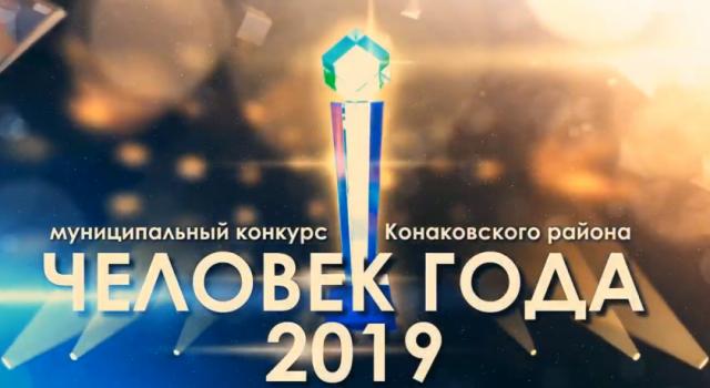 ЧЕЛОВЕК ГОДА 2019