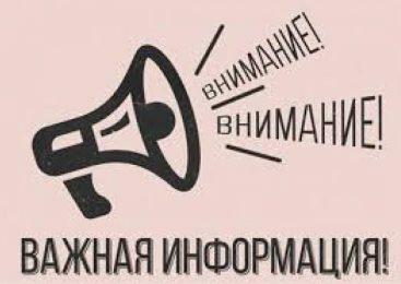 Уважаемые жители городского поселения поселок Редкино Конаковского района Тверской области!